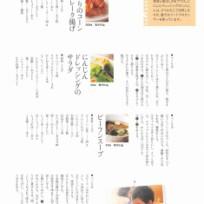 子どもがよく食べる給食のレシピ105_ページ_85