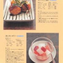 子どもがよく食べる給食のレシピ105_ページ_91