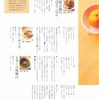 子どもがよく食べる給食のレシピ105_ページ_80