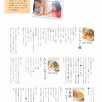 子どもがよく食べる給食のレシピ105_ページ_88