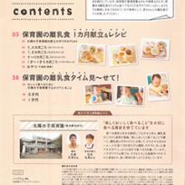 ひよこクラブ 20160115-2