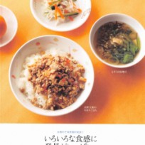 子どもがよく食べる給食のレシピ105_ページ_79