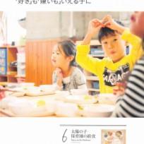 子どもがよく食べる給食のレシピ105_ページ_75