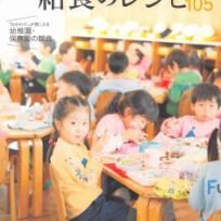 子どもがよく食べる給食のレシピ105_ページ_01
